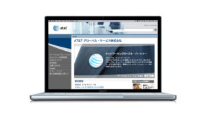 AT&T Japan website, business to business, b2b, brand experience, interactive experience, design